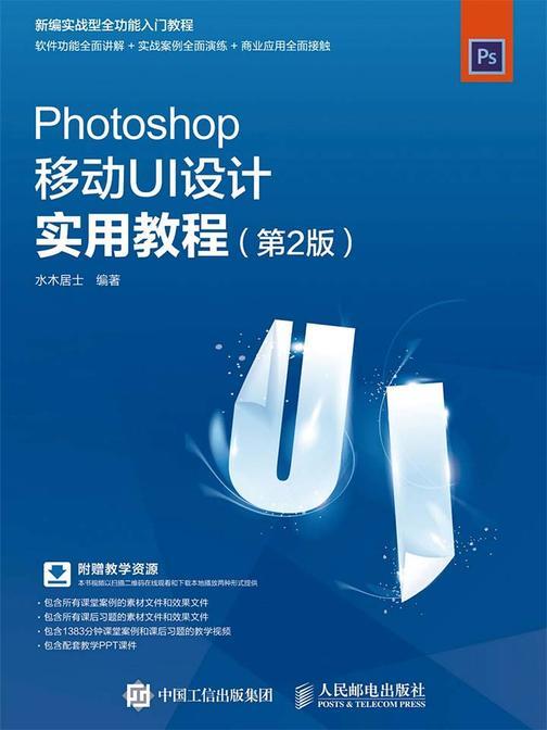 Photoshop移动UI设计实用教程(第2版)
