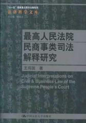"""最高人民法院民商事类司法解释研究(法律科学文库;""""十一五""""国家重点图书出版规划)"""