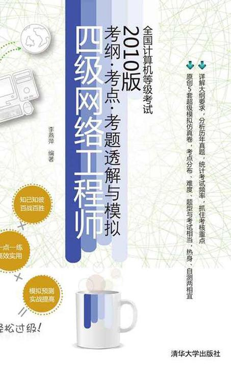 全国计算机等级考试考纲·考点·考题透解与模拟(2010版)——四级网络工程师