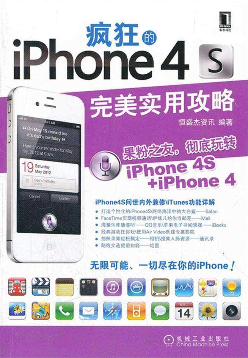 疯狂的iPhone 4S——完美实用攻略