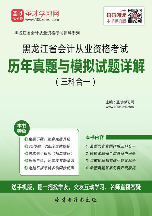 2016年黑龙江省会计从业资格考试历年真题与模拟试题详解(三科合一)