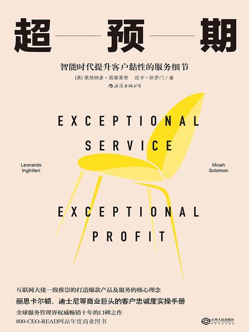 超预期:智能时代提升客户黏性的服务细节(丽思卡尔顿、迪士尼等商业巨头的客户忠诚度实操手册。)