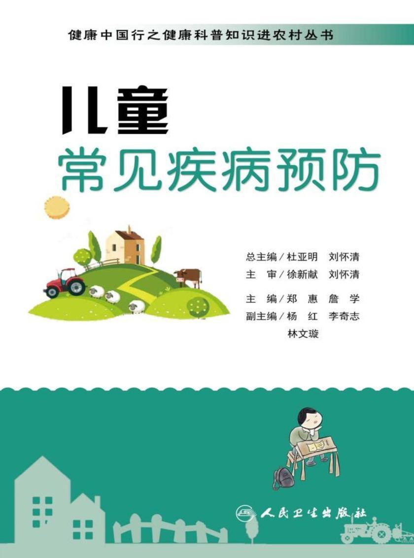 健康中国行之健康科普知识进农村丛书——儿童常见疾病预防