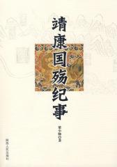 靖康国殇纪事(试读本)