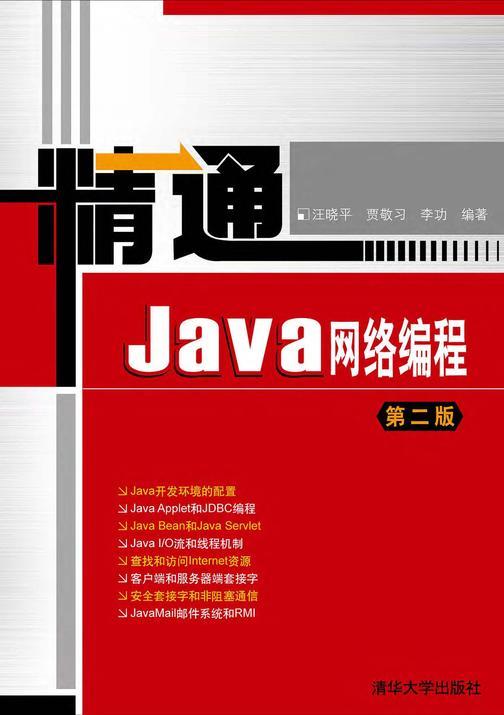 精通Java网络编程(第二版)