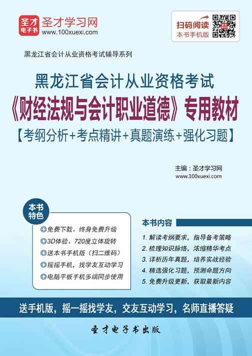 2016年黑龙江省会计从业资格考试《财经法规与会计职业道德》专用教材【考纲分析+考点精讲+真题演练+强化习题】