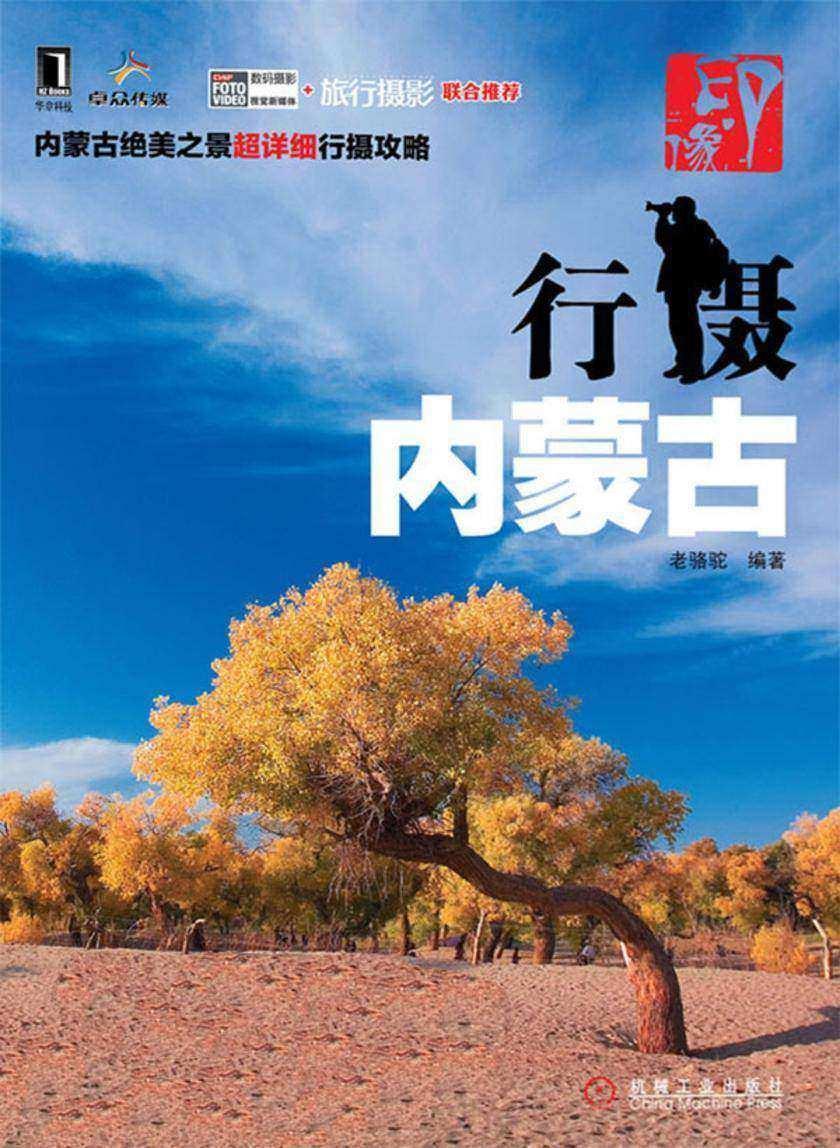 印·像:行摄内蒙古