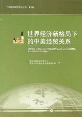 世界经济新格局下的中美经贸关系(仅适用PC阅读)