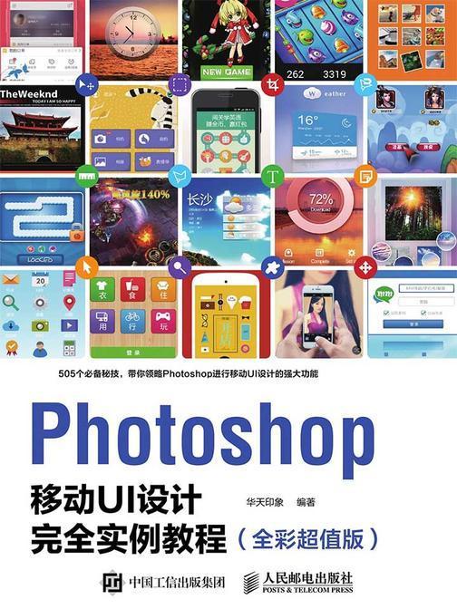 Photoshop移动UI设计完全实例教程(全彩超值版)