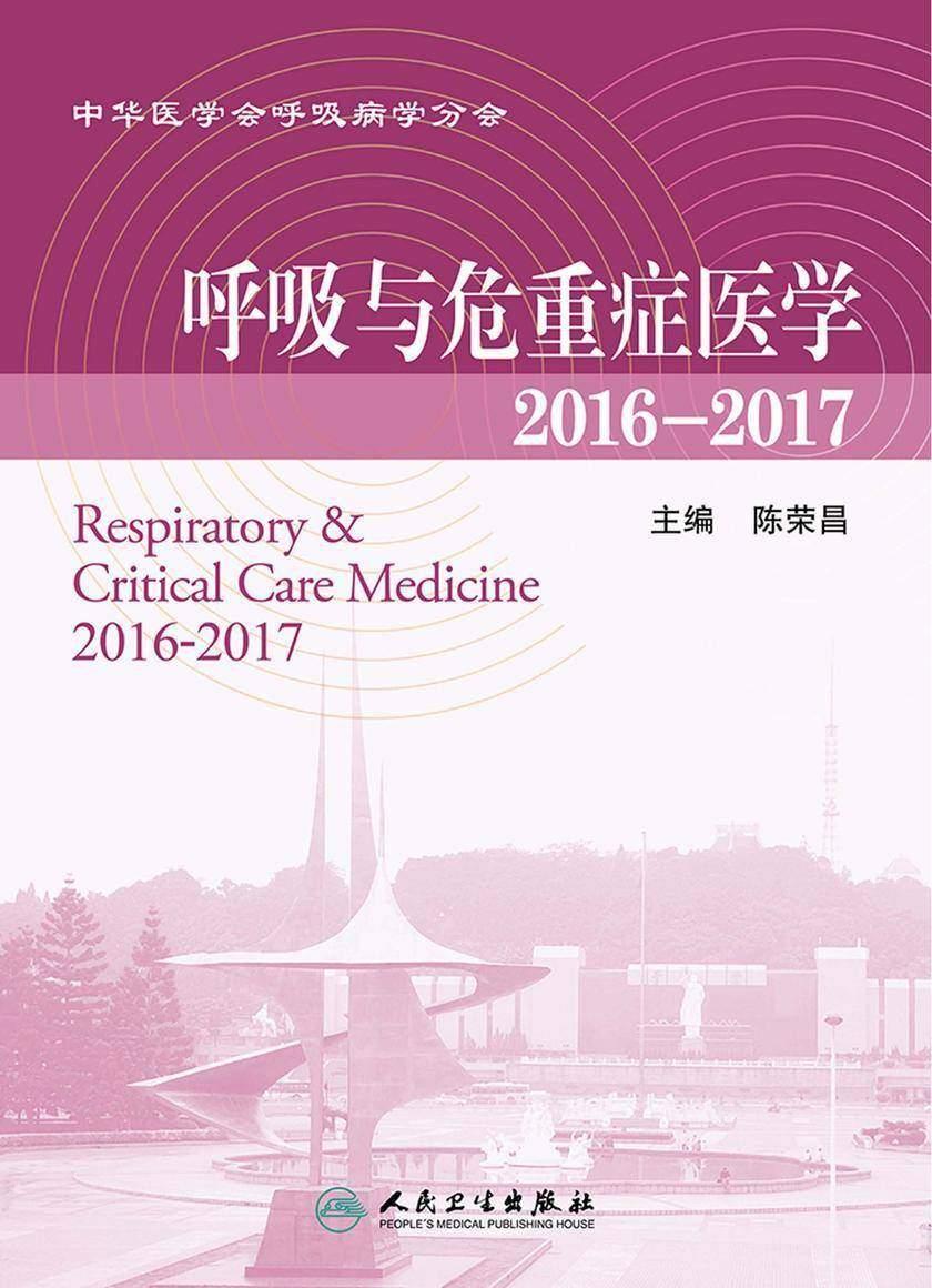 呼吸与危重症医学:2016—2017