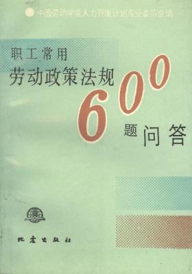 职工常用劳动政策法规600题问答(仅适用PC阅读)