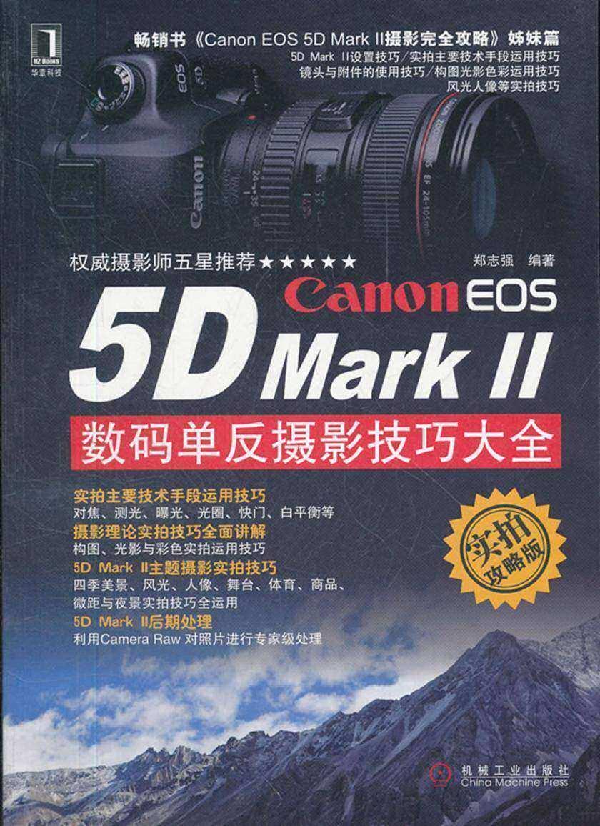Canon EOS 5D MarkⅡ数码单反摄影技巧大全(实拍攻略版)