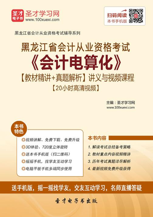 2016年黑龙江省会计从业资格考试《会计电算化》【教材精讲+真题解析】讲义与视频课程【20小时高清视频】