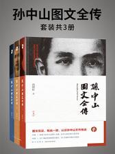 孙中山图文全传(全三册)