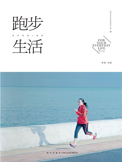 跑步生活.01
