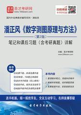 潘正风《数字测图原理与方法》(第2版)笔记和课后习题(含考研真题)详解
