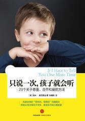 只说一次,孩子就会听:23个关于尊重、合作和爱的方法