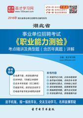 2018年湖北省事业单位招聘考试《职业能力测验》考点精讲及典型题(含历年真题)详解