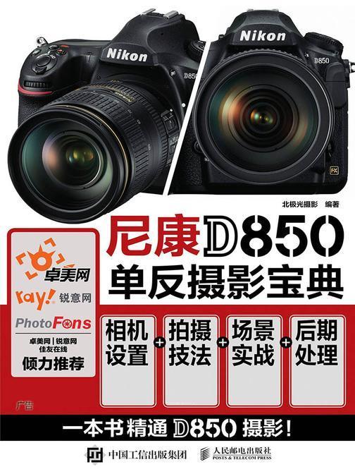 尼康D850单反摄影宝典:相机设置+拍摄技法+场景实战+后期处理