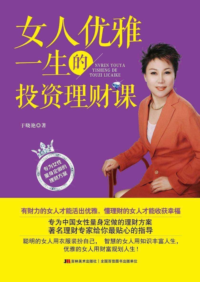 女人优雅一生的投资理财课