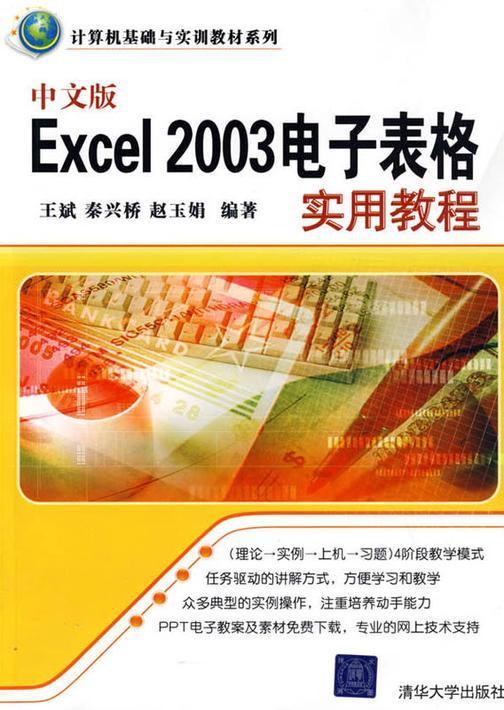 中文版Excel 2003电子表格实用教程