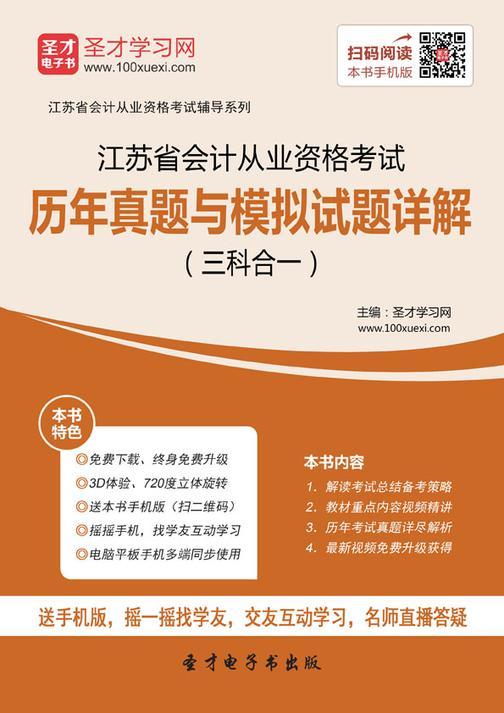 2016年江苏省会计从业资格考试历年真题与模拟试题详解(三科合一)