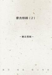 蒙古铁蹄(2)