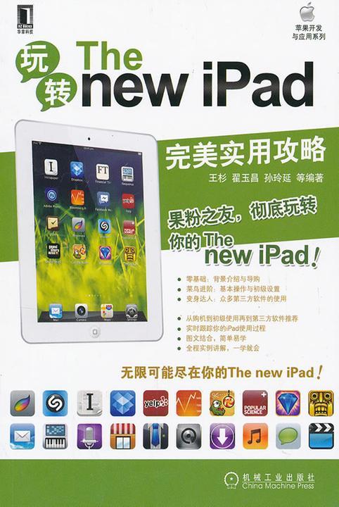 玩转TheNew iPad
