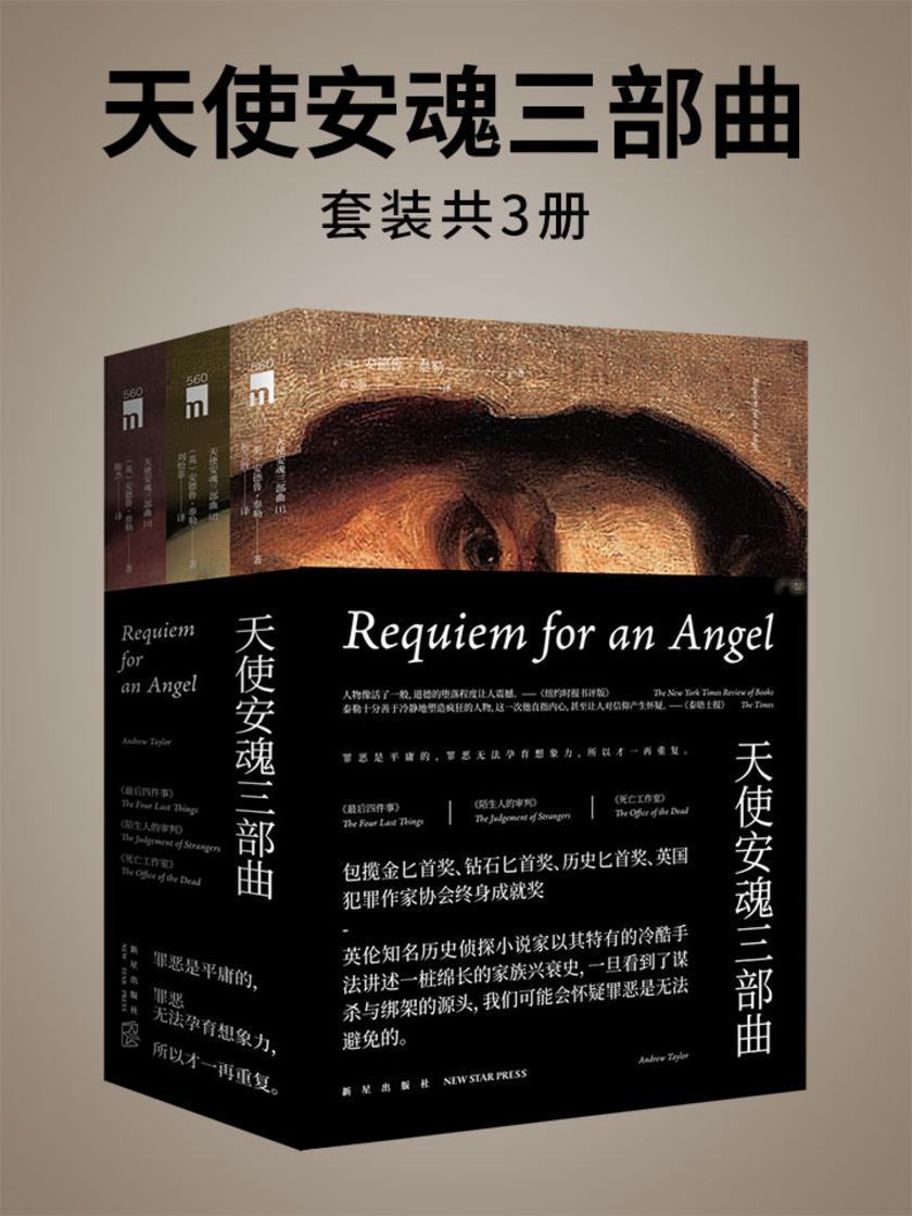 《天使安魂三部曲》(全三册)