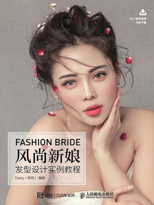 风尚新娘发型设计实例教程