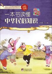 一本书读懂中华民俗知识
