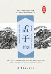 孟子全鉴(第2版)(仅适用PC阅读)