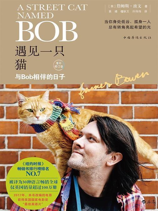 遇见一只猫:与Bob相伴的日子(走红大银幕的明星流浪猫Bob,为你讲述有关生存、责任、尊重与爱的故事。)