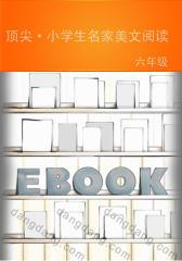 ·小学生名家美文阅读.六年级(仅适用PC阅读)