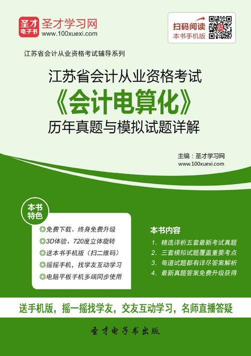 2016年江苏省会计从业资格考试《会计电算化》历年真题与模拟试题详解