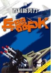 百科新势力——兵器PK(仅适用PC阅读)