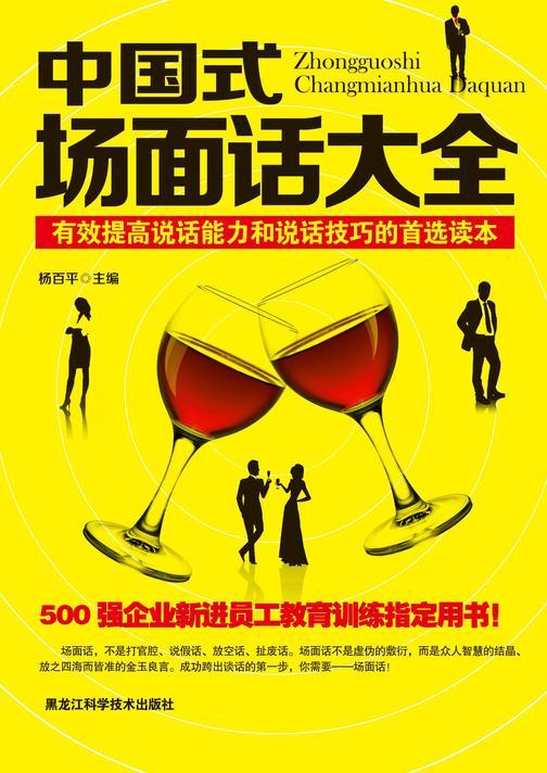 中国式场面话大全——成功跨出谈话的第一步