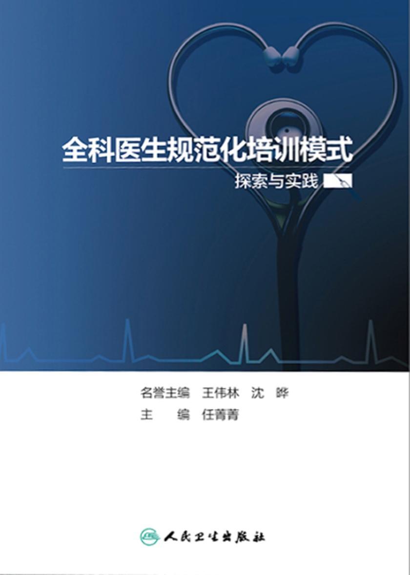 全科医生规范化培训模式探索与实践