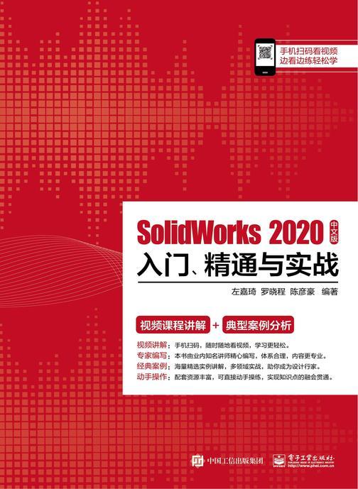 SolidWorks 2020中文版入门、精通与实战