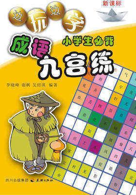 边玩边学:小学生必背成语九宫练(仅适用PC阅读)