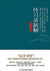传习录新解全译本