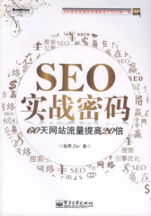 SEO实战密码——60天网站流量提高20倍(本书第2版已全新上市,购买链接http://product.dangdang.com/22733412.html)(试读本)