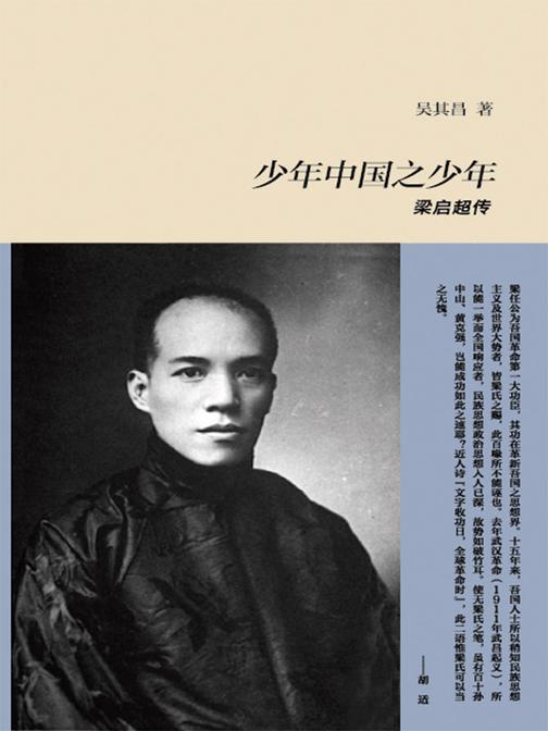 少年中国之少年:梁启超传