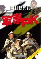 百科新势力——军事PK(仅适用PC阅读)