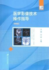 医学影像技术操作指导:图示版