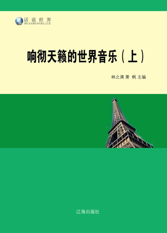 响彻天籁的世界音乐(上)