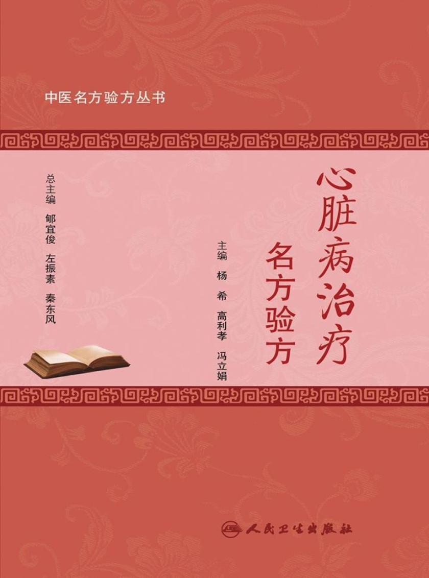 中医名方验方丛书——心脏病治疗名方验方