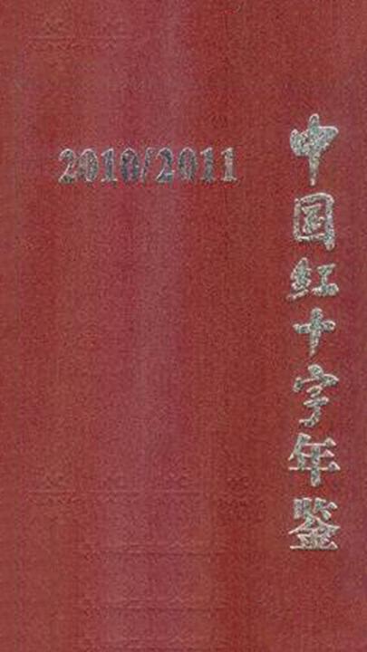 中国红十字年鉴(2010-2011)