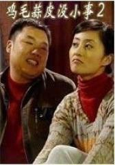 鸡毛蒜皮没小事2(影视)