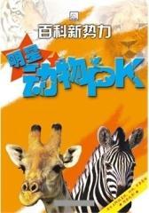 百科新势力——明星动物PK(仅适用PC阅读)